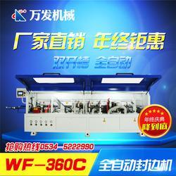全自动封边机-全自动封边机-万发木工机械(查看)图片