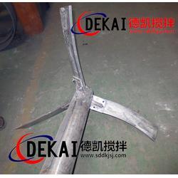 天津斜叶桨式搅拌器、德凯搅拌器、斜叶桨式搅拌器选哪家
