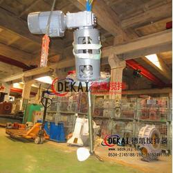 脱硫搅拌器哪家好_贵州脱硫搅拌器_德凯搅拌器信誉保障