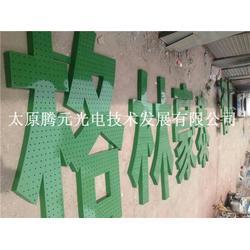 阳泉冲孔字,太原腾元广告,冲孔字发光字图片