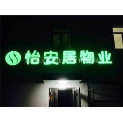 专业led发光字,忻州发光字,太原腾元广告公司(查看)图片