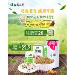 五谷养生粉、五谷养生粉上海、东旭粮油(优质商家)图片