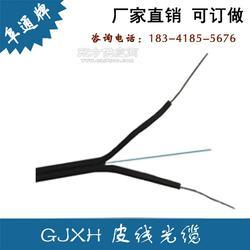 供应优质蝶形引入光缆 1芯皮线光纤线 GJXH-1B1光纤皮线图片