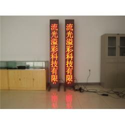 led字幕屏,led滚动字幕屏,流光溢彩科技(认证商家)图片