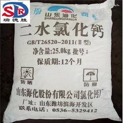 山东海化氯化钙生产厂家 氯化钙 瑞德胜集团(图)图片