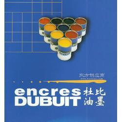 杜比PLASTAR系列油墨 工程塑料UV油墨 杜比UV油墨 PVC网印油墨图片