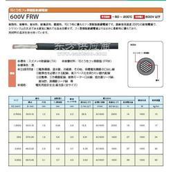 日本福电耐热电线600V FRW图片