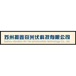 振鑫焱求购-云南硅片回收-焊带硅片回收图片