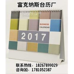 个性穿衣台历,2017年台历,台历印刷厂家图片