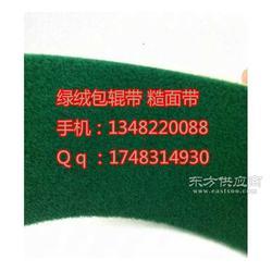 绿绒包辊带生产厂家100米长5厘米宽图片