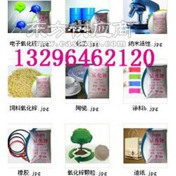 陶瓷级氧化锌图片