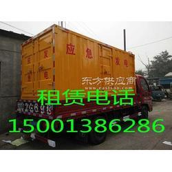 密云县附近出租应急发电机,延庆县发电机租赁图片