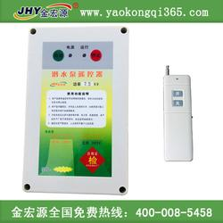 嘉兴水泵遥控器-水泵遥控器380接线图-金宏源(优质商家)图片