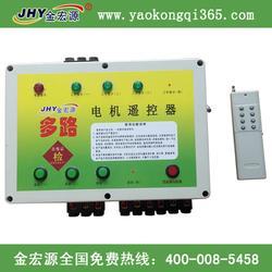 水泵遥控器接线,金宏源(在线咨询),济南水泵遥控器图片