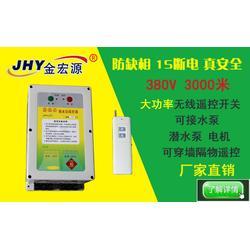 电机潜水泵遥控开关-杭州潜水泵遥控开关-河南金宏源图片