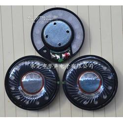 高品质耳机喇叭40mm 高品质耳机喇叭30mm图片