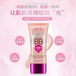 BB霜厂家遮瑕好、欧珀雅化妆品(在线咨询)、佛山BB霜厂家图片