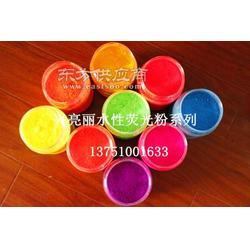 兴亮丽油性荧光颜料、纸印油墨专用荧光粉、网印油墨主要荧光粉图片