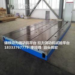 辉宏专利测功机厂专用铸铁平台底板图片