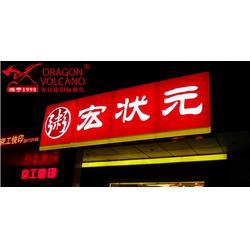 火山龙 吸塑灯箱厂家-灯箱图片