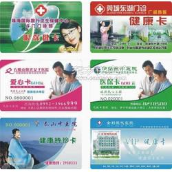 供应医院挂号就诊IC卡-诊疗磁条卡图片
