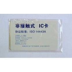 ic白卡 印刷卡生产商最低价s50白卡畅销ic白卡 ID卡商报价图片