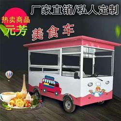 电动餐车|元芳车业|流动多功能电动餐车图片