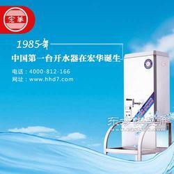 30人开水器多少钱来宏华电器,质量可靠,实惠图片