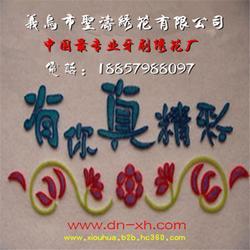 服饰植绒绣-圣涛(在线咨询)服饰植绒绣图片