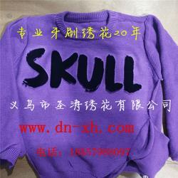 广州牙刷绣-牙刷绣-品质保证选圣涛(查看)图片