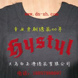 杭州牙刷绣加工-圣涛(在线咨询)牙刷绣图片