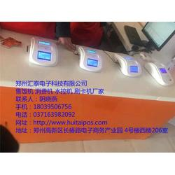 【郑州汇泰】电子(图) 沈阳连锁店售饭机价位 售饭机图片