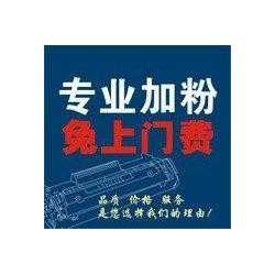 zhengzhou鑫苑路阳光新城哪有维修打印机硒鼓加粉加墨图片