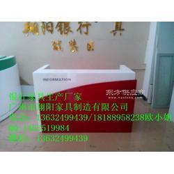 翔阳银行办公家具XY-072咨询台图片