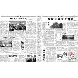 光驰传媒(多图),报纸广告作用,报纸广告图片