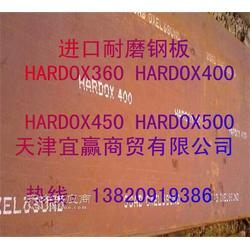 悍达进口6mm厚耐磨钢板多少钱一吨/瑞典HARDOX400图片