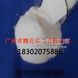 供应腾唐化工粉体涂料消泡粉图片
