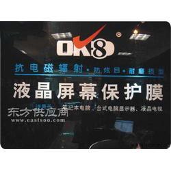 液晶屏幕保护膜1图片