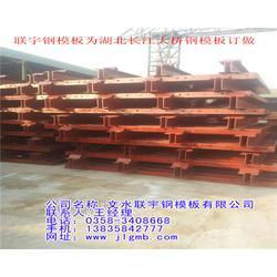 文水联宇钢模板(图) 生产钢模板 钢模板图片