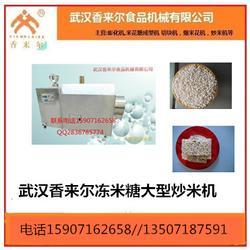 江西冻米糖机械-香来尔(在线咨询)冻米糖机械图片