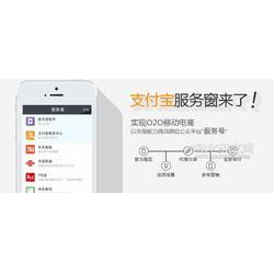 支付宝服务窗营销推广第三方平台图片