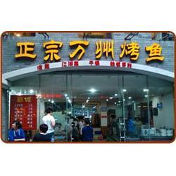 万州烤鱼_重庆特色餐饮_重庆万州烤鱼图片