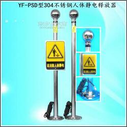 防爆人体静电消除器 静电释放装置图片