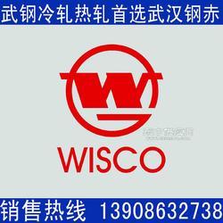 武钢现货供应低合金高强钢HC260LA冷轧板卷规格全现货直供可分条剪板 一级经销商图片
