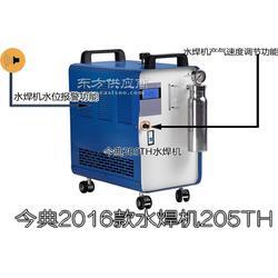 水焊机,今典氢氧设备制造厂图片
