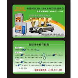 巴卡拉(图)、郑州智能自助洗车机、山东智能自助洗车机图片