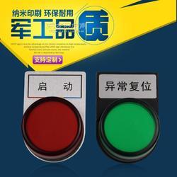 电箱开关指示牌/电控设备按钮标示牌/电箱按钮标牌图片
