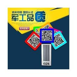 定制金属二维码电力系统金属二维码金属二维码图片