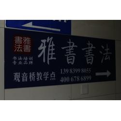 江北书法培训,书法培训连锁,雅书书法(优质商家)图片