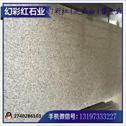 芝麻白光板、细花芝麻白光板、湖北幻彩红石业(优质商家)图片